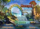 Скриншот №1 для игры Наследие. Дерево Силы. Коллекционное издание