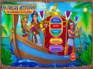 Скриншот №1 для игры Великая империя. Реликвия фараона
