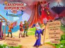 Скриншот №1 для игры Сказочное королевство 3. Коллекционное издание