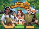Скриншот №1 для игры Мир зоопарков. Одиссея. Коллекционное издание