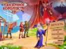 Скриншот №1 для игры Сказочное королевство 3