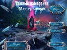 Скриншот №1 для игры Темные измерения. Мастер клинков