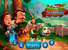 Скриншот №1 для игры Робин Гуд. За свободу