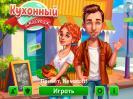 Скриншот №1 для игры Кухонный Ажиотаж